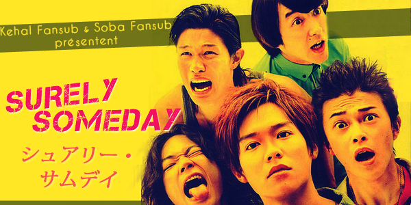 Surely Someday (film japonais)