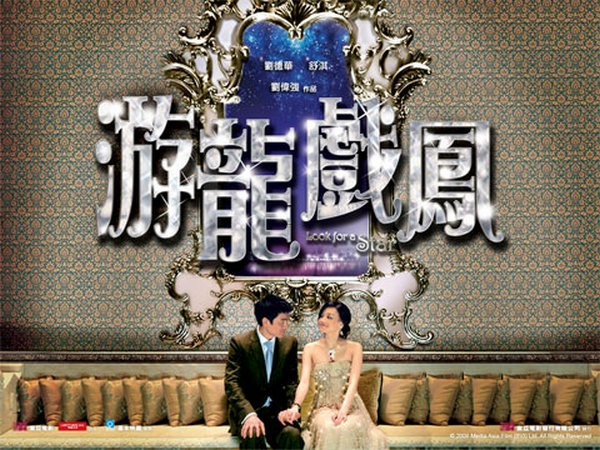 Look For A Star (film hong-kongais)