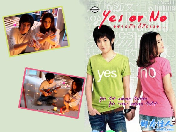 Yes or No (film thailandais)