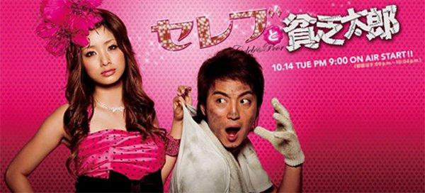 Celeb To Binbo Taro (japonais)