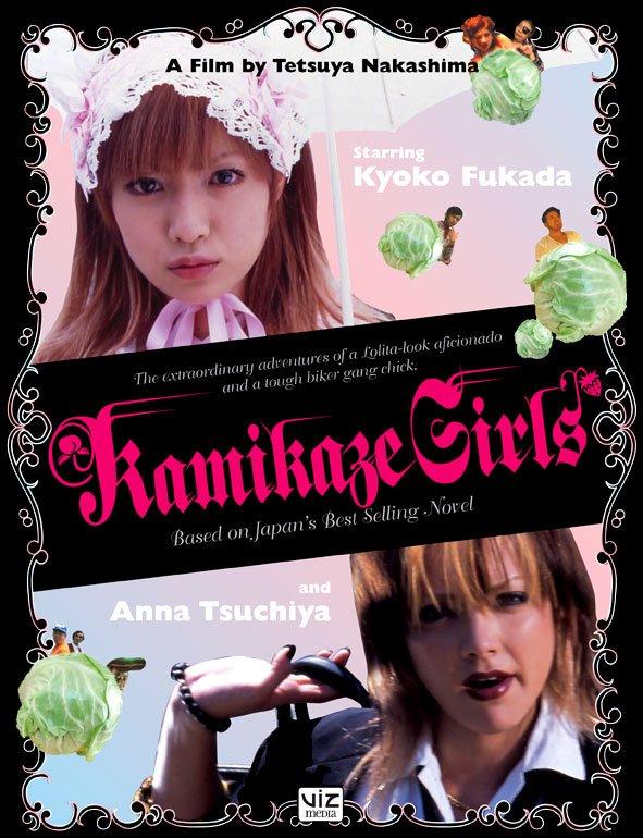 kamikaze girl film japonais des dramas des films et de la musique. Black Bedroom Furniture Sets. Home Design Ideas