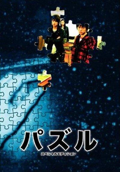 Puzzle (japonais)