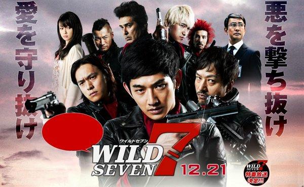 Wild 7 (film japonais)
