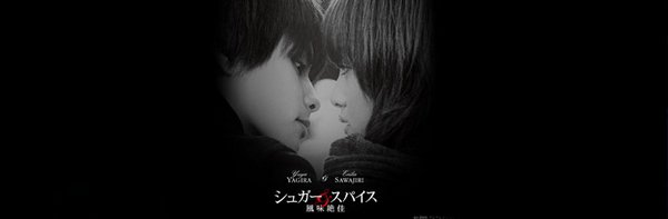 Sugar & Spicy (film japonais)