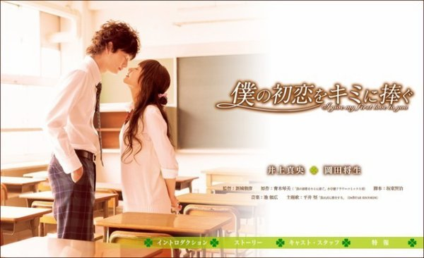 I give my first love to you (film japonais)