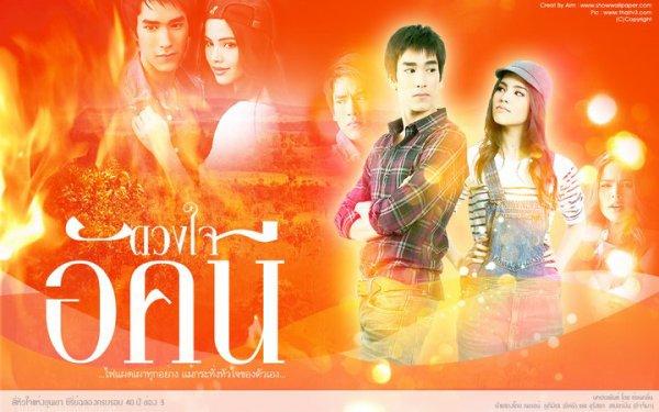 Duang Jai Akkhanee (thailandais)