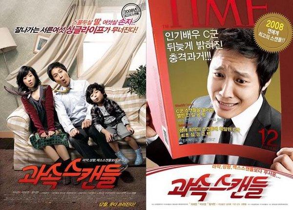 Speed Scandal (film coréen)