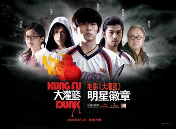 Kung Fu Dunk (film chinois)