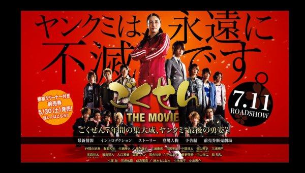 Gokusen (film japonais)