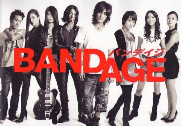 Bandage (film japonais)