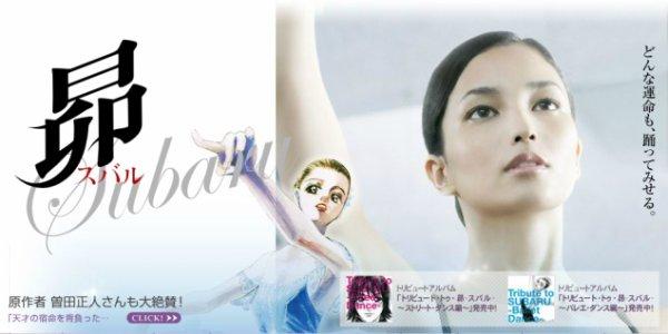 Dance Subaru ! (film japonais)