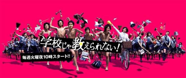 Gakko Ja Oshirarenai !! (japonais)