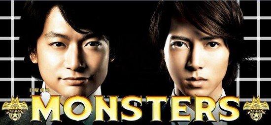 Monster (japonais)