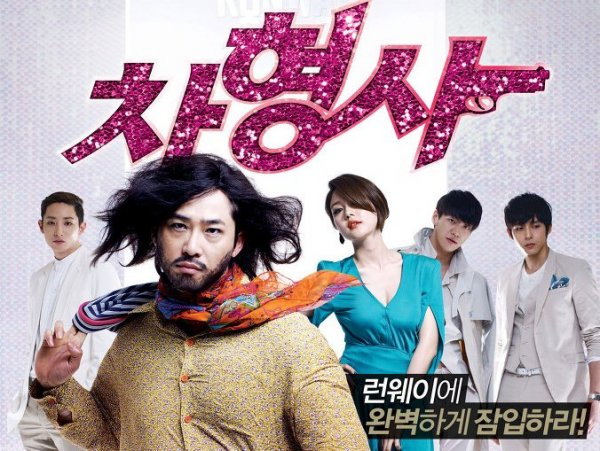 Runway Cop (film coréen)