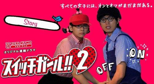 Switch Girl 2 (japonais)