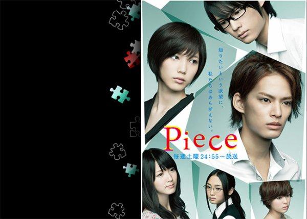 Piece (japonais)