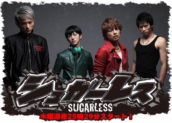 Sugarless (japonnais)
