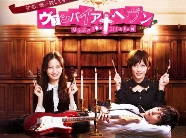 Vampire Heaven (japonais)