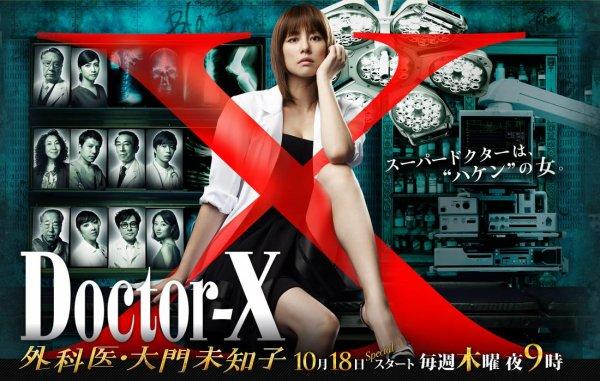 Doctor X (japonais)