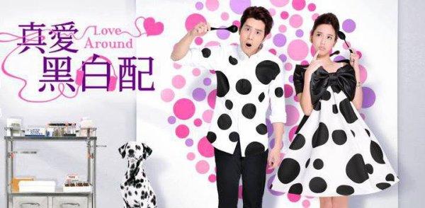 Love around ta wanais des dramas des films et de la for Drama taiwanais romance