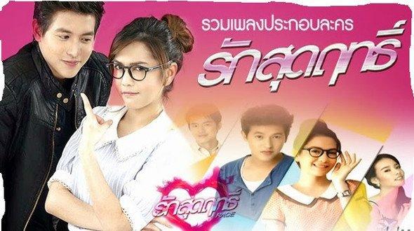 Love to the Extreme (thaïlandais)