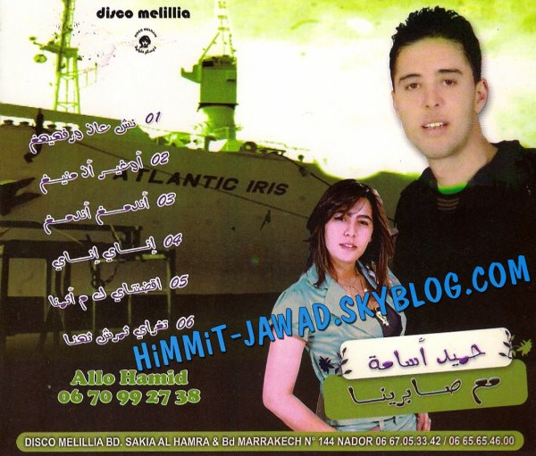 Hamid Oussama & Sabrina 2010