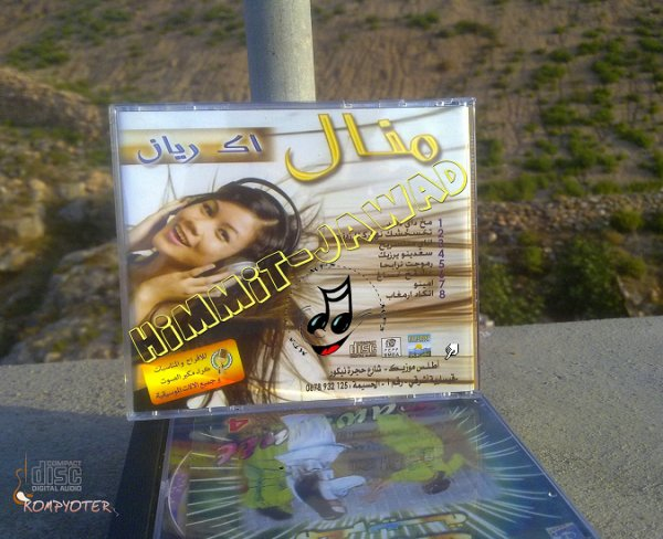 Manal & Rayan 2011 HD Quality