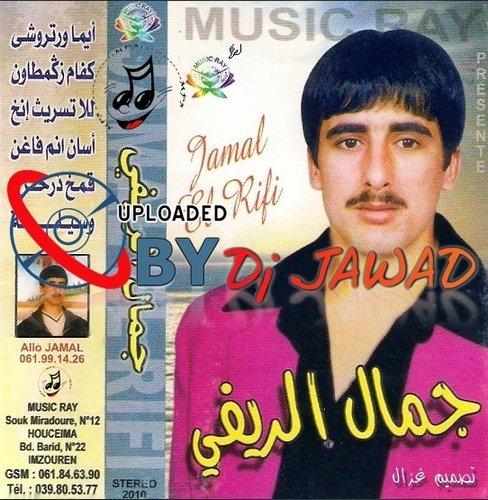 jamal el Rifi & samira (Music Ray) ((90's Albums))