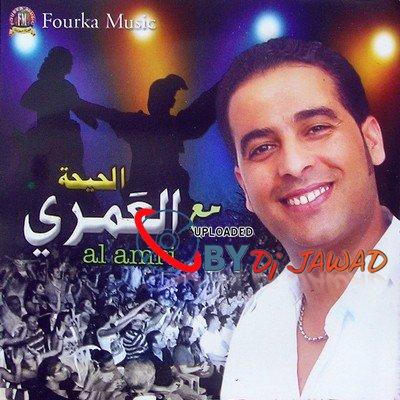 El hayha mâa Al AMRi - (Fourka Music)