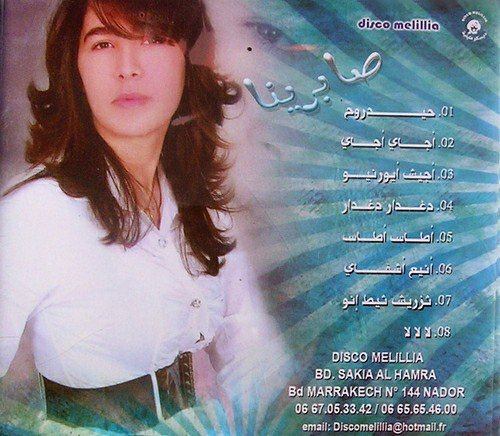 Sabrina 2012 VOL2 (Disco Melillia)