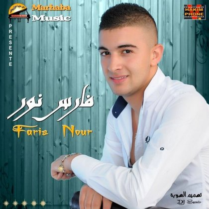 Faris Nour 2012 (MARHABA MUSiC) CD Originals