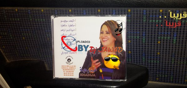 Khadija 2013 ''Original CD'' EXTENDED!!!