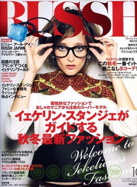 Iekeliene Stange - Rush Nippon, octobre 08'
