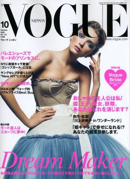 Lily Donaldson - Vogue Nippon, octobre 08'