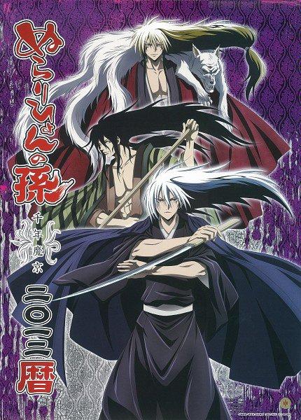 les seigneurs de yokai du clan nura