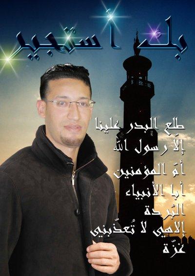 Bienvenu à tout le monde  ***   مرحبا بيكم الناس الكل