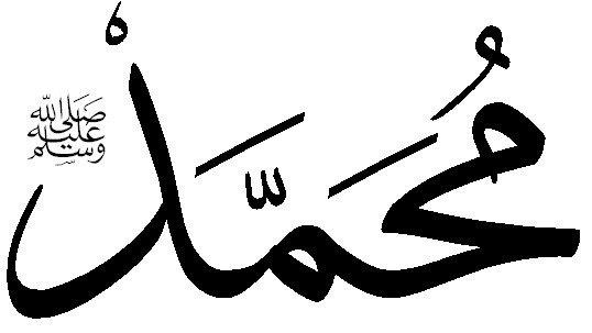 Lettre au prophète Muhammad (psl), De Bouzelmate
