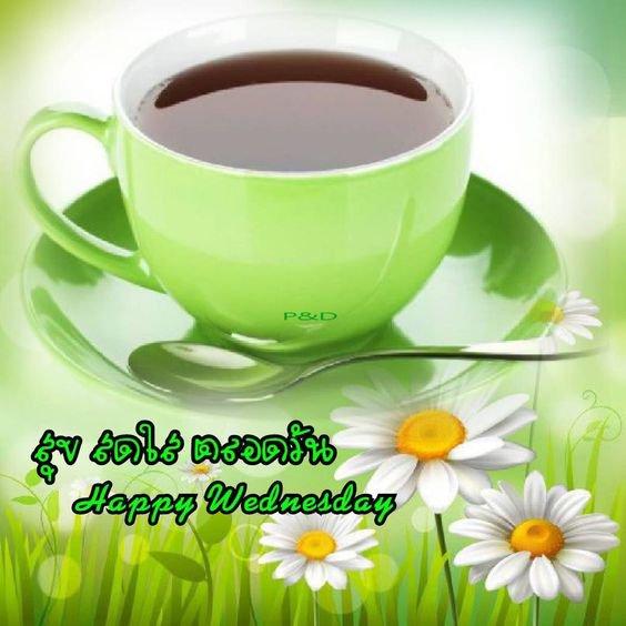 bonne  journée  de  mercredi  mes  amis  (e)