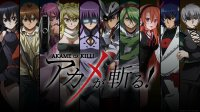 Akame ga kill/kiru