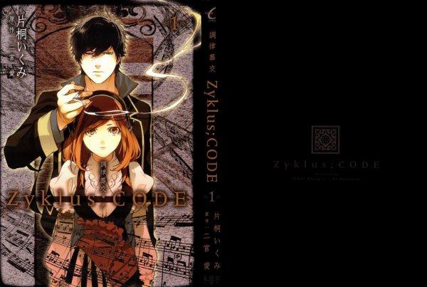 (Josei) Chouritsu Houmuru Zyklus;Code