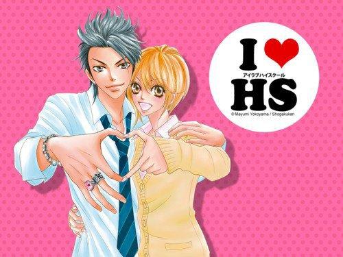 (shojo) I ♥ HS