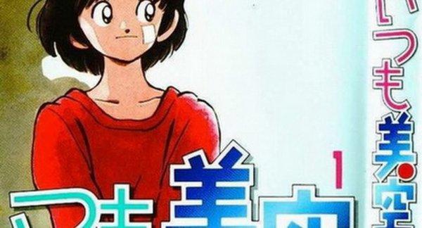 (Shonen) Itsumo Misora