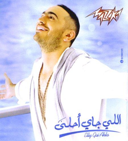 elly gai ahla / اجمل هديا (2011)
