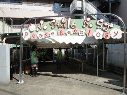 """18 et 19 Septembre 2010 : Bunkasai """"No smile, no Shinagawa Joshi !"""""""
