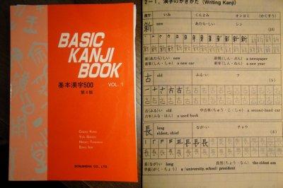 勉強 (benkyô = travail personnel, études)