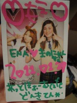 29 et 30 Janvier - Minami & Saki à la maison