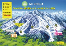 Mont Kosha (Nagano) du 3 au 5 Janvier