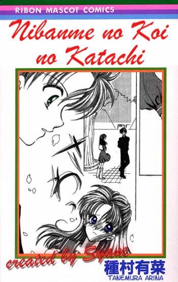 o0° L'ouvrage: Niban me koi no katachi°0o