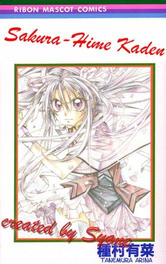 o0° L'ouvrage: Sakura-Hime Kaden°0o