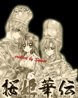 o0° Sakura-Hime Kaden: son skyblog °0o